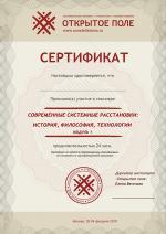 sertif_seminara_IFT_1_02-04-596