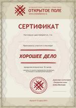 sertif_seminara_GoodBus_596