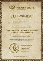 5-7_11_2021_Genogramma_50_cents